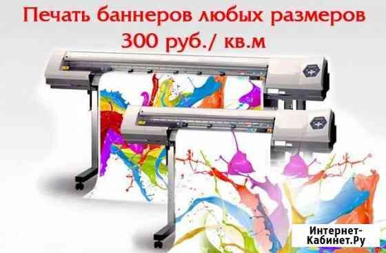 Баннер. Печать. Полиграфия Омск