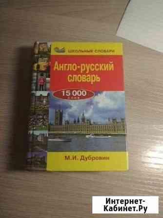 Англо- русский словарь Хабаровск