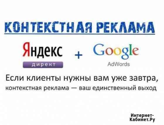 Качественная настройка рекламы в Яндексе и Гугле Уфа