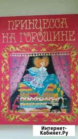 Сказки для детей Ангарск