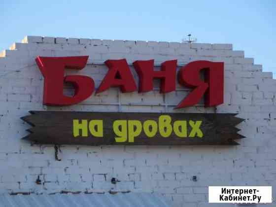 Баня на дровах в русских традициях.парилка финская Астрахань