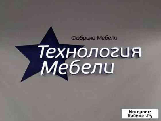 Продавец консультант мягкой мебели Челябинск