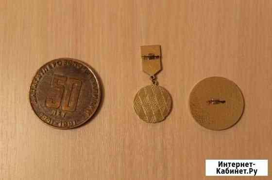 Медаль значки марш мира Саранск
