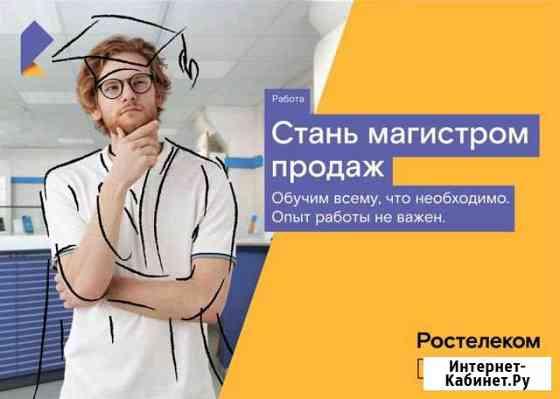 Агент продаж (частичная занятость, удобный график) Ковров