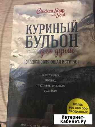 Вдохновляющая история Хабаровск