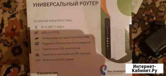 Продам роутер Ростов-на-Дону