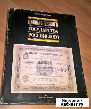 Ценные бумаги государства российского Тольятти