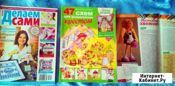 Журналы по рукоделию (куклы, вышивки, пэчворк) Улан-Удэ