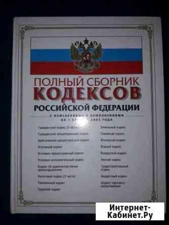 Полный сборник кодексов Тольятти