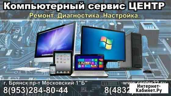 Ремонт компьютеров в Брянске Брянск