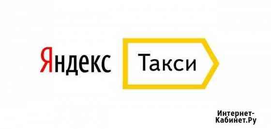 Водитель такси Архангельск