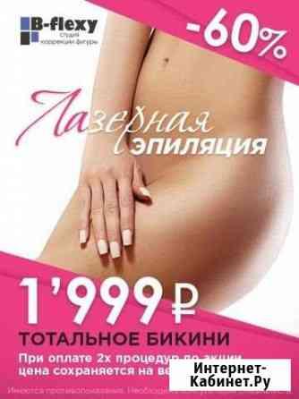 Лазерная эпиляция для женщин и мужчин Хабаровск