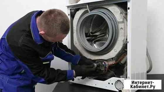 Качественный ремонт стиральных машин Электрогорск