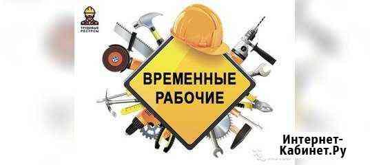 Разнорабочие-Грузчики Екатеринбург