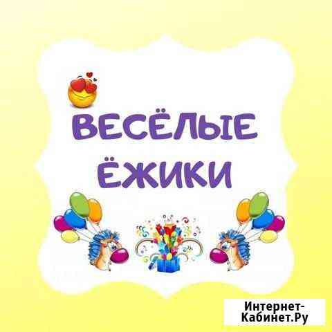 Детские праздники Норильск