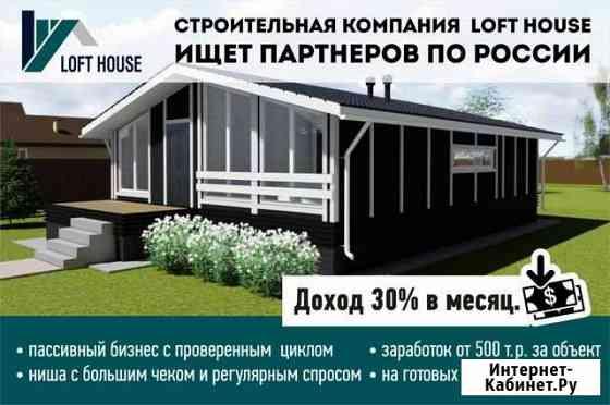 Франшиза Строительной Компании loft house Байкит