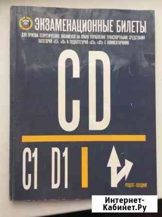 Экзаменационные билеты сd C1D1 Комсомольск-на-Амуре