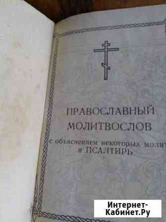 Православный Молитвослов карманный из СССР Курган
