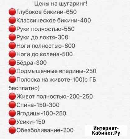 Шугаринг(сахарная депиляция) Саранск