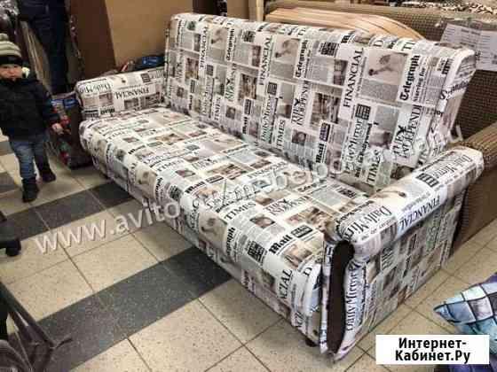 Диван-кровать Пермь
