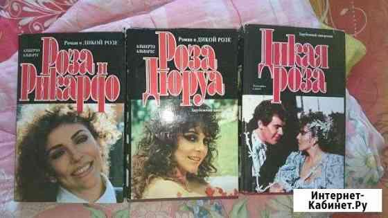 Книги Дикая Роза Майкоп