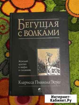 Книга Бегущая с волками Великий Новгород
