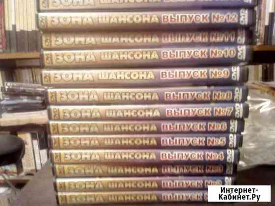 Шансон - коллекция 13 - 2х DVD итого 26 DVD Челябинск