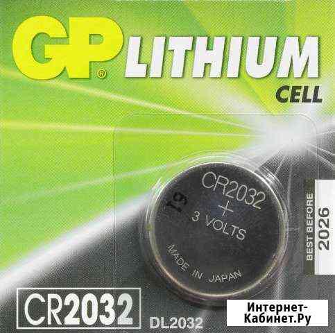 CR2032 Lithium Евпатория