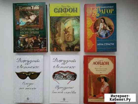 Новые книги- романы Улан-Удэ