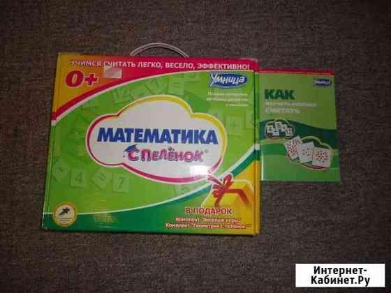 Математика с пеленок Братск