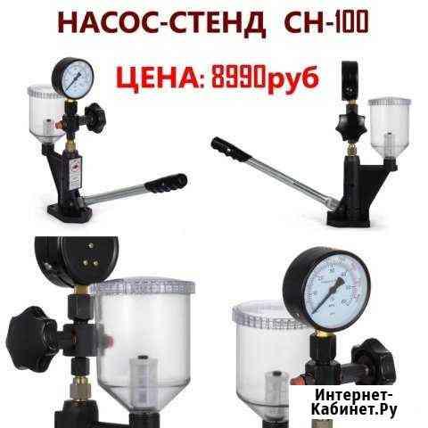 Для тестирования форсунок всех типов и Common Rail Челябинск