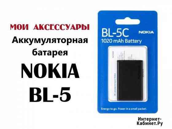 Аккумулятор Nokia BL-5 Самара