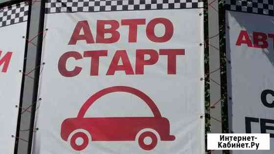 Автослесарь Автомеханик Волжский Волгоградской области
