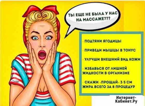 Фитнес Массаж Симферополь