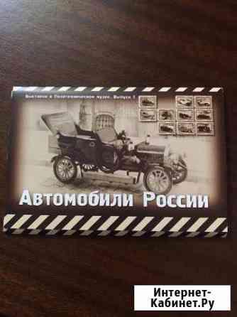 Открытки «Автомобили России» 2005г Москва