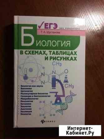 Учебник по биологии Тольятти