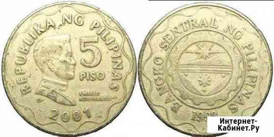 5 песо Филиппины Биробиджан