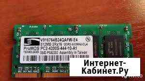 Память для ноутбука sodimm A-data 512MB PC2-5300S Великий Новгород