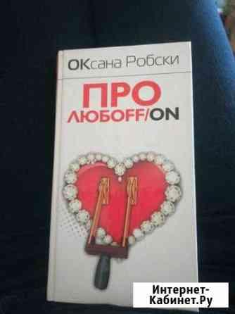 Книга про любоff/on Саранск