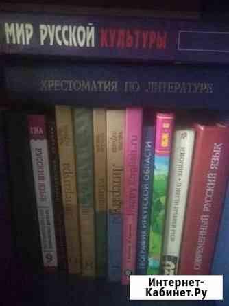 Учебники 6-11 кл.и высш.шк., словари Ангарск