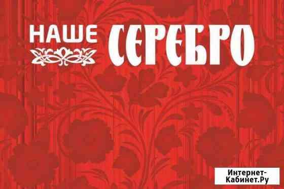 Продавец-консультант ювелирных изделий Саранск