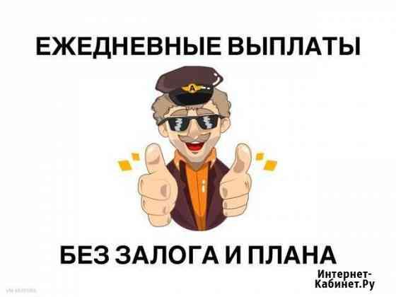 Водитель такси Санкт-Петербург