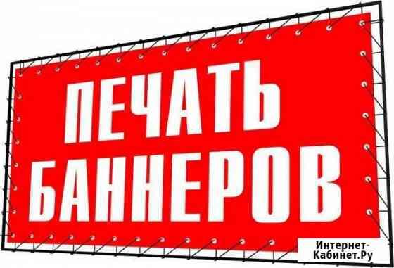 Баннера, Вывески, Объёмные Буквы Омск