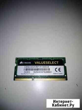 Оперативная память 4 Gb ddr3 Тольятти