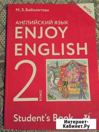 Учебник английского языка Йошкар-Ола