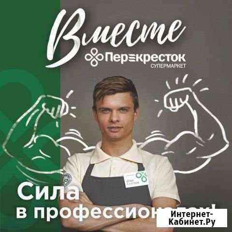 Кассир Москва