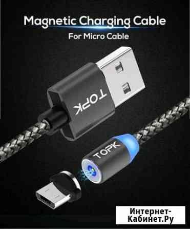 Магнитный кабель microusb Кизел