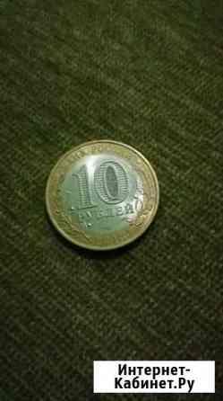 Юбилейные десять рублей Республика Северная Осетия Владикавказ