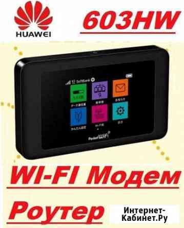 МодемРоутер Huawei 603HW 4GLTE5G Уфа