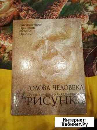 Книга. Голова человека основы рисунка (Николай Ли) Ростов-на-Дону